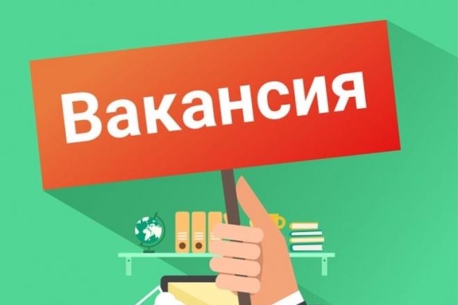 Составлю и напишу Вакансию 1 - kwork.ru