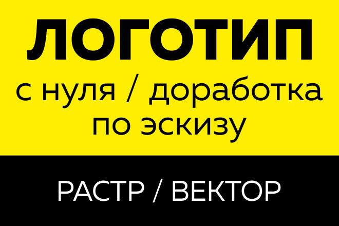 Логотип для Вас или Вашей компании в короткие сроки 7 - kwork.ru