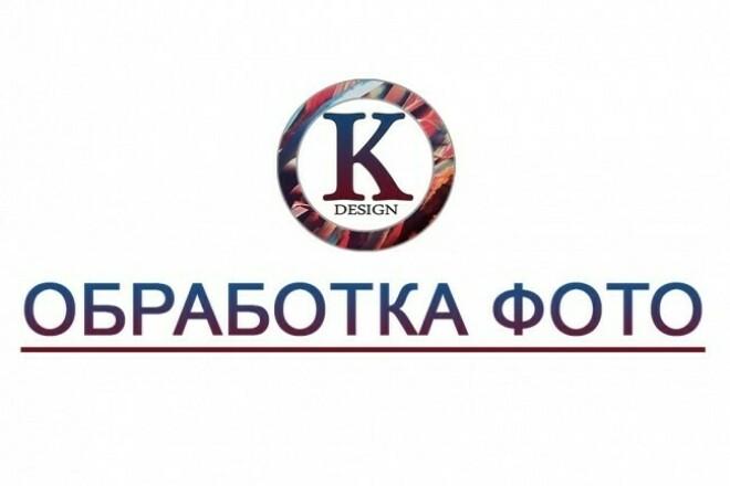 Качественная фото обработка 1 - kwork.ru