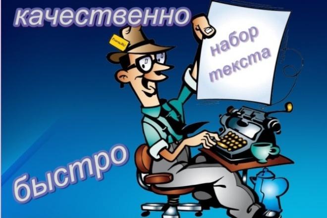 Наберу текст профессионально, грамотно 1 - kwork.ru
