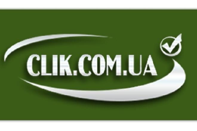 Создам логотипЛоготипы<br>Сделаю логотип для вашего сайта всего за 2 дня! Продается 3 варианта, плюс 3 доработки при необходимости.<br>