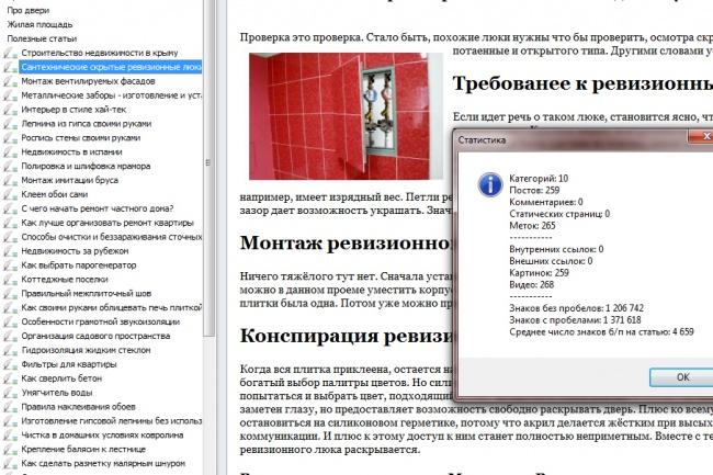 предлагаю контент практически даром 1 - kwork.ru