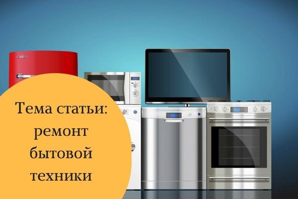 Напишу статью на тему ремонта бытовой техники 1 - kwork.ru