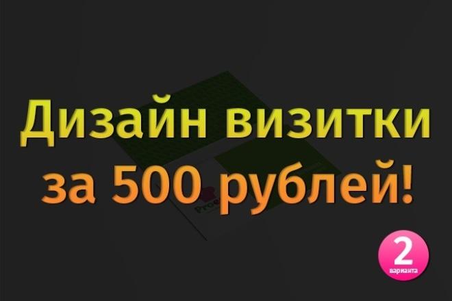 разработаю дизайн визитки 1 - kwork.ru