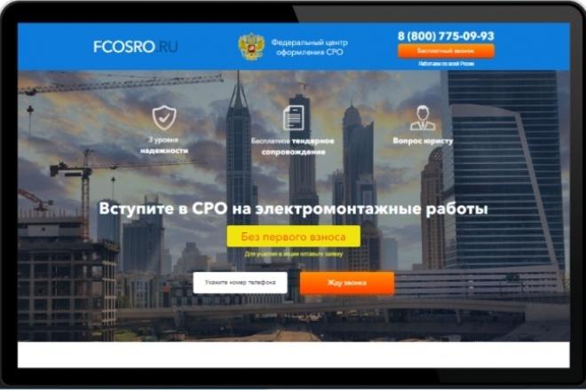 Адаптация сайта под мобильные, планшеты 1 - kwork.ru