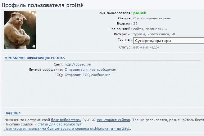 оставлю подпись на форуме ruseo 1 - kwork.ru