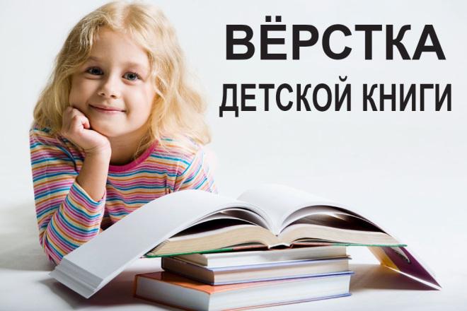 Верстка детской книги 1 - kwork.ru