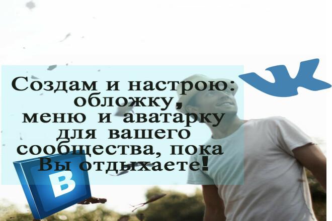 Комплексное создание и оформление сообщества Вконтакте с нуля 1 - kwork.ru