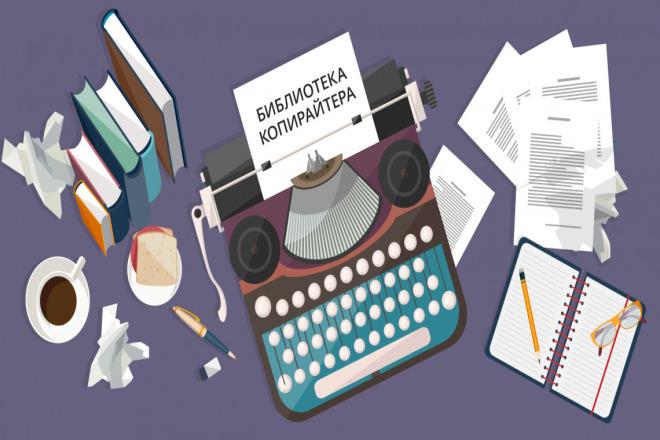 Копирайтинг интересные статьи или оригинальные эксклюзивные тексты 1 - kwork.ru