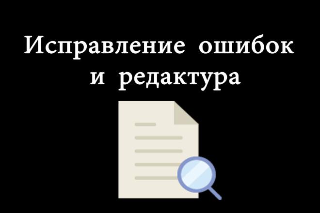 Исправлю ошибки и отредактирую текст 1 - kwork.ru