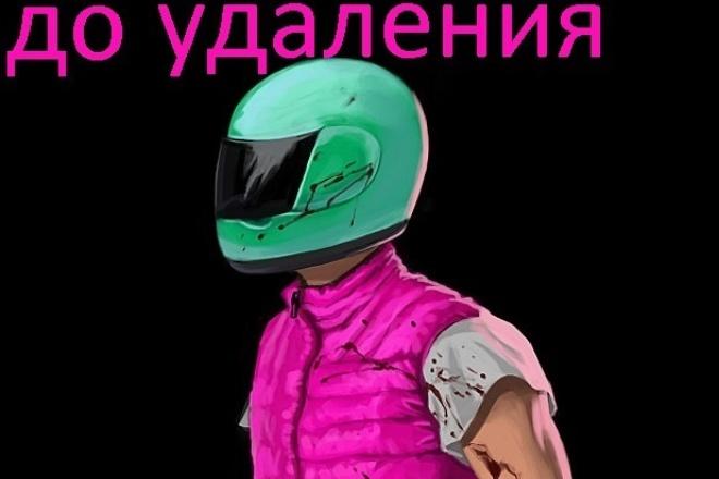 Удалю  фон с ваших фото 1 - kwork.ru