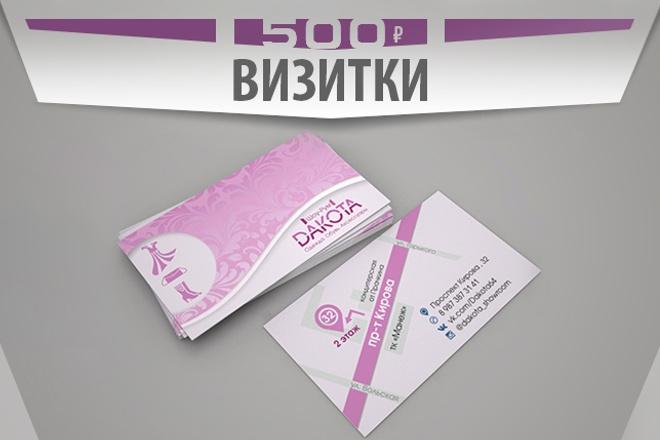 Сделаю дизайн визиткиВизитки<br>От стильного минимализма до нестандартного подхода к решению задачи. За 500 рублей вы получаете: - 2 варианта дизайна визитки для согласования или последующей доработки.<br>
