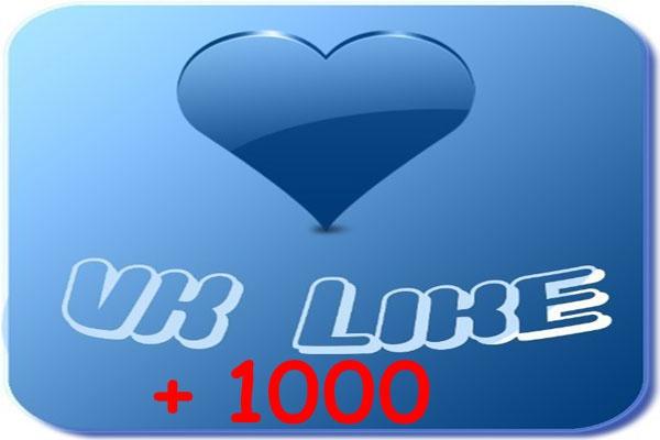 +1000 Поставить лайк в вконтакте 1 - kwork.ru