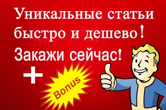 Уникальные статьи до 10 000 символов 1 - kwork.ru