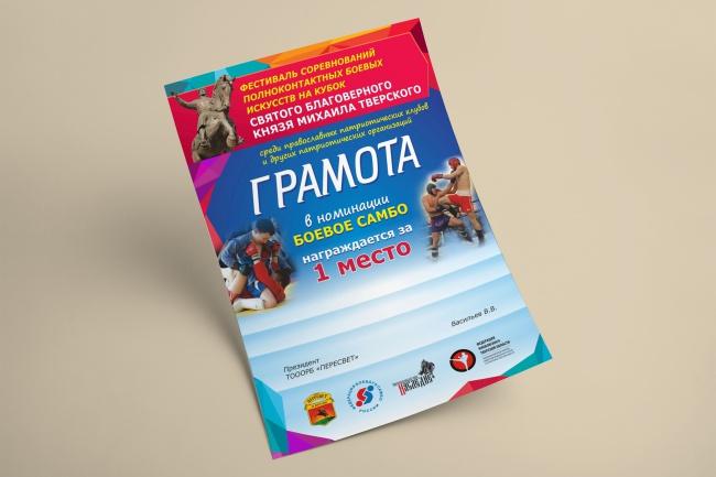 Сделаю дизайн грамоты, диплома. Подготовка к печати, визуализация 1 - kwork.ru