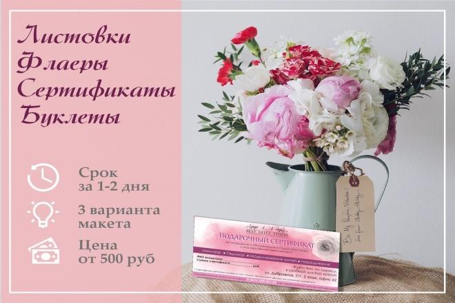Дизайн листовок и флаеров 1 - kwork.ru