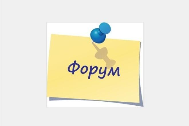 наполню ваш форум темами (50 тем) 1 - kwork.ru