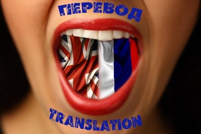 выполню литературный перевод с английского на русский 1 - kwork.ru