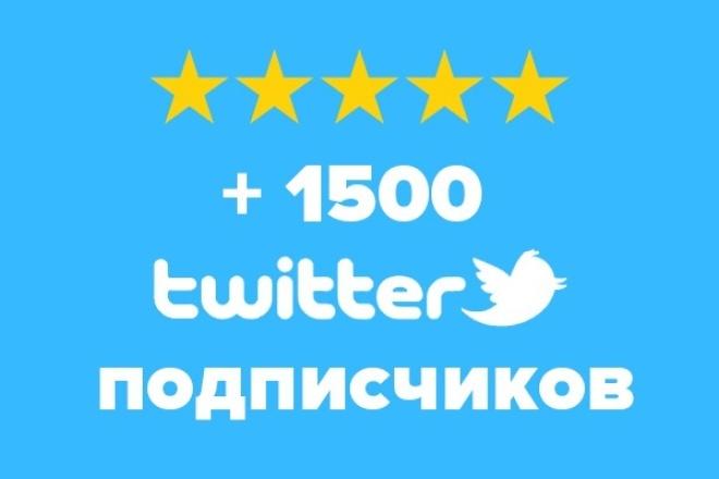 Добавлю 1500 читателей (подписчиков, фолловеров) в Twitter Твиттер 1 - kwork.ru