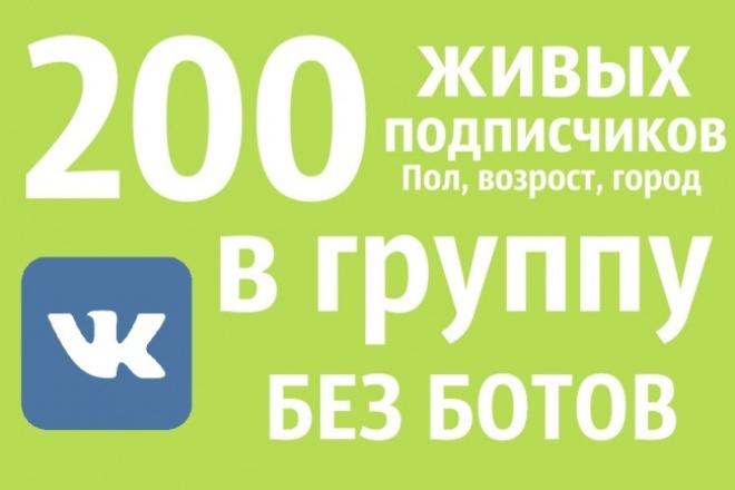Добавлю 200 реальных подписчиков по вашим параметрам (пол, возраст, город) 1 - kwork.ru