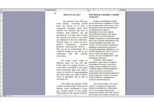 Переведу текст с английского языка на русский и наоборот 1 - kwork.ru