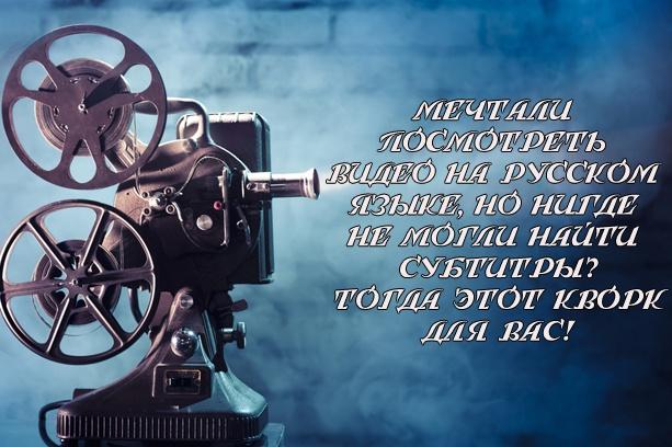 Сделаю перевод субтитров к видео 1 - kwork.ru