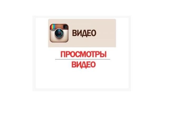 Instagram - Просмотры видео 1 - kwork.ru