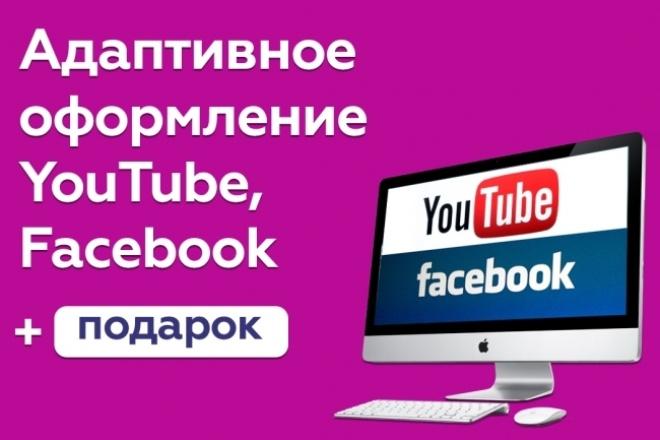Создам адаптивное оформление Facebook, YouTube и т.д. + psd в подарок 1 - kwork.ru