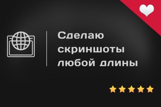 Сделаю 20 скриншотов 1 - kwork.ru