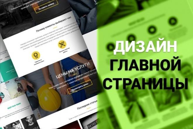 Нарисую дизайн главной, посадочной страницы landing page 1 - kwork.ru