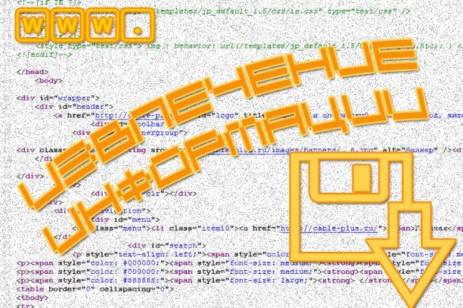 Cоберу данные с сайта в Excel/CSVСкрипты<br>Соберу информацию находящуюся в открытом доступе в таблицу. Например товары, или посты в блоге, или статьи. Или контактные данные (если они не закрыты от просмотра на уровне сервера). Возможен сбор изображений, т.е. в итоге вы получаете таблицу с колонкой наименований изображений и сами картинки в отдельной папке. Возможна обработка данных - удаление лишних пробелов, удаление определенных слов, форматирование данных. Возможен сбор информации с использованием авторизации на сайте. Могу выгрузить данные в таблицы MySQL<br>