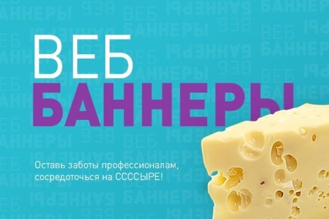 Сделаю уникальный баннер для вашего сайта 1 - kwork.ru