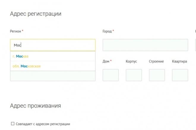 автозаполнение формы. Поля Регион, город, дом 1 - kwork.ru