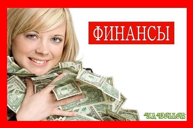 Финансы 25 сайтов на cms wordpress за 500 рублей с бонусом +установка 1 - kwork.ru