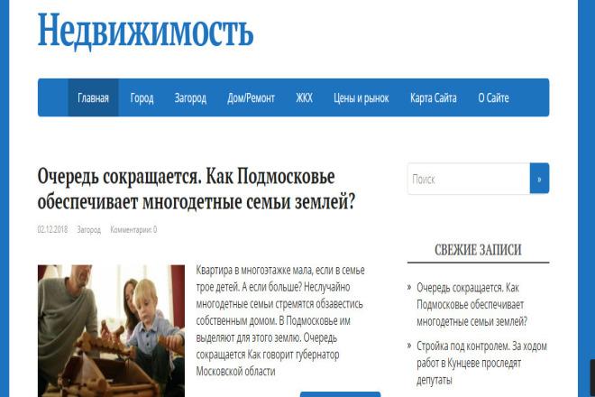 Продам автонаполняемый сайт про Недвижимость, есть демо 1 - kwork.ru