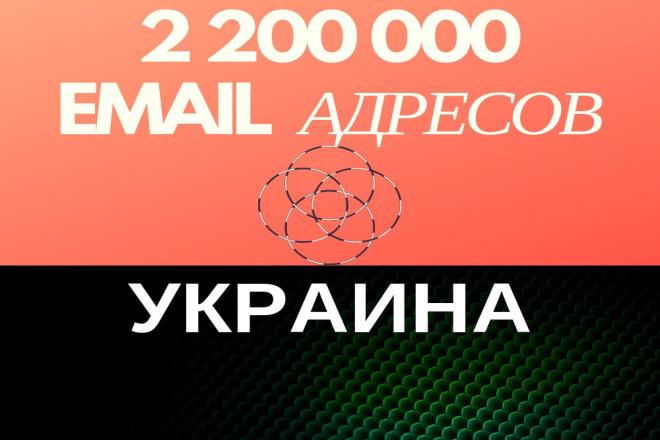 Готовая база 2200000 email адресов Украины 1 - kwork.ru