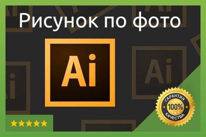 Сделаю рисунок из фото 1 - kwork.ru