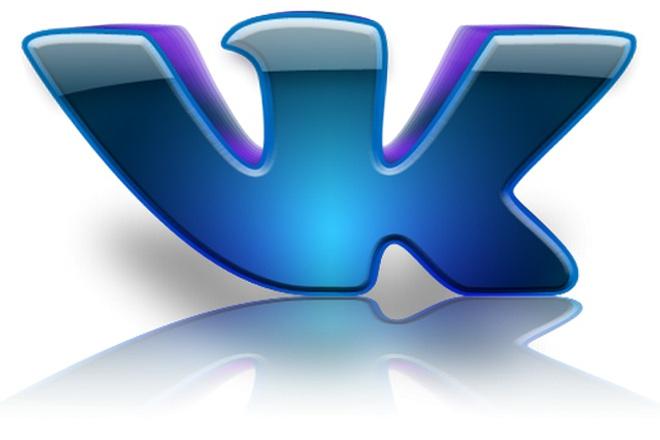 Администратор в группу или паблик ВКонтакте на 7 днейАдминистраторы и модераторы<br>Администрирую Вашу группу / паблик 7 дней. Через 7 дней, Вы получите: Неделю работы в Вашей группе/паблике; Рекламу Вашей группы или паблика ВК в других группах / пабликах «ВКонтакте» для постоянного притока новых пользователей в Вашу группу / паблик; 21+ пост (фото, видео, статьи, обзоры или новости) Вашей тематики; Размещение 10-ти Ваших постов в других тематических группах; Новые оценки на Ваши посты с рекламы в других группах или пабликах; Новые комментарии на Ваши посты; Удаление неактивных пользователей с Вашей группы/паблика; Консультации по дальнейшему развитию Вашей группы/паблика ВКонтакте. Чтобы сделать заказ с выбором критериев - укажите на дополнительные опции при заказе. Смотрите мои другие кворки - http://kwork.ru/user/isick1<br>
