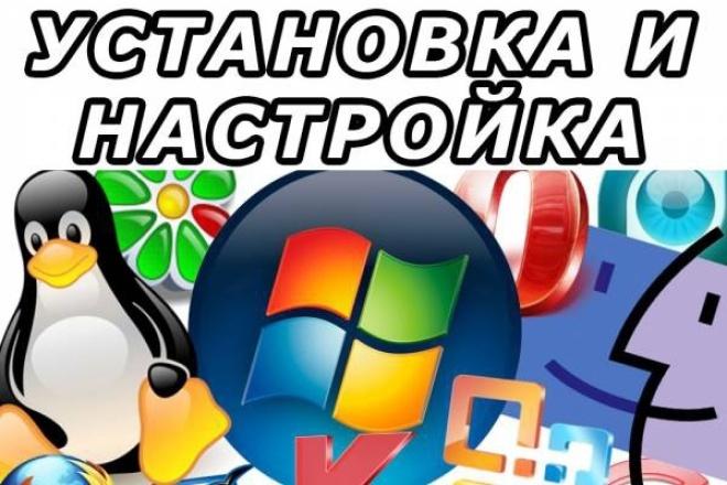 настрою программу 1 - kwork.ru