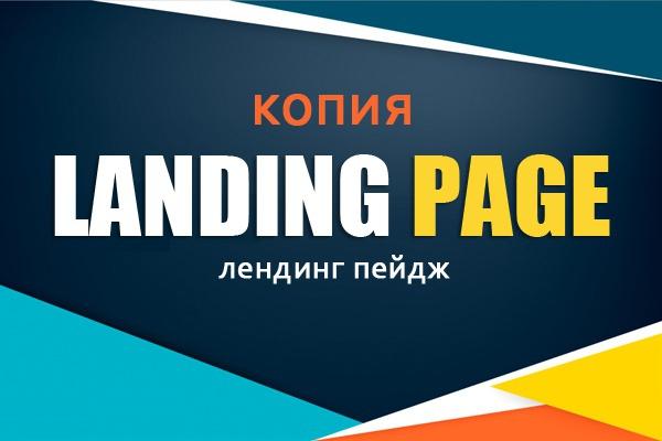 Скопирую и настрою лендинг 1 - kwork.ru