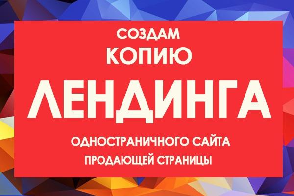 копия простого сайта 1 - kwork.ru