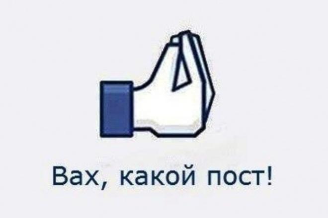 1000 лайков 1 - kwork.ru