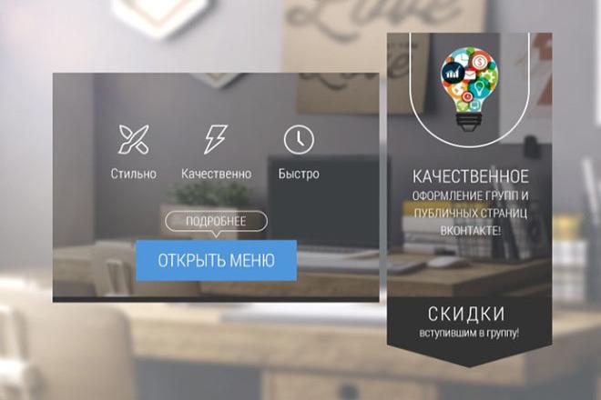 Оформлю группу в ВКонтакте 1 - kwork.ru