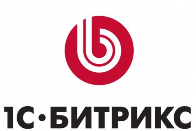 Доработаю Ваш сайт на 1С-Битрикс 1 - kwork.ru