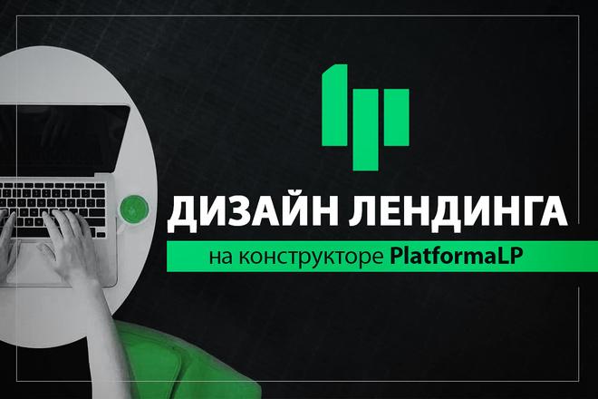 Сделаю Landing Page на конструкторе - Platforma LP 1 - kwork.ru