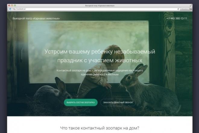 Дизайн главной страницы или лендинга 1 - kwork.ru