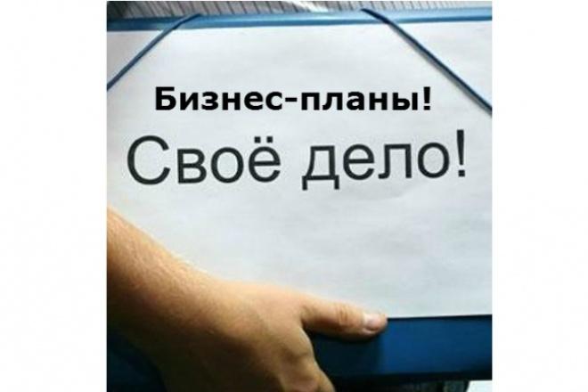 Напишу бизнес-план 1 - kwork.ru