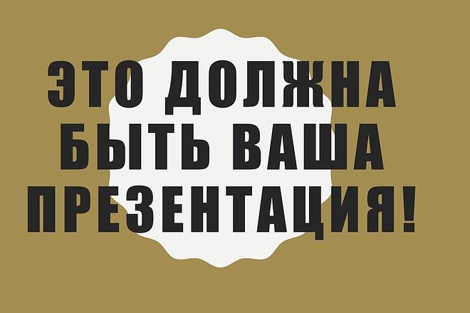 Выполню презентацию из 10-15 слайдов 1 - kwork.ru