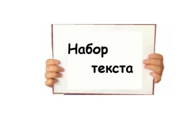 Наберу текст с фото, картинки, аудио, видео 1 - kwork.ru