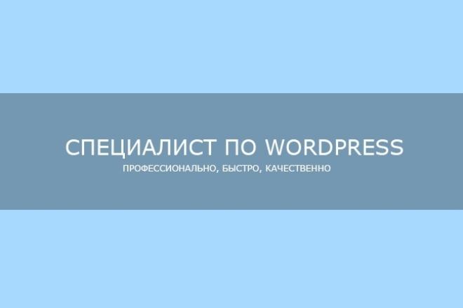 Решу любые вопросы по WordpressДоработка сайтов<br>Опыт разработки тем и плагинов на Wordpress более 7 лет. - установка Wordpress на хостинг - настройка Wordpress под Ваши нужды - установка и настройка тем и плагинов - перевод на русский язык тем и плагинов - решение других проблем с Wordpress<br>